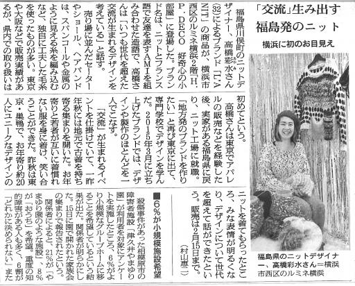 朝日新聞2017.1.16ed